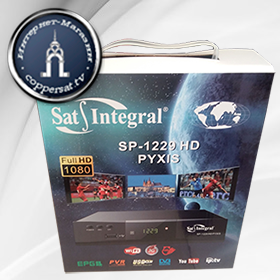 Купить Sat-Integral SP-1229 HD PYXIS на coppersat.tv тел. 0956577176 доставка по Украине.